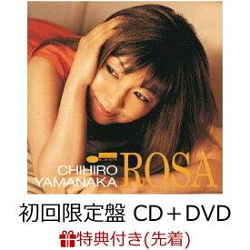 【先着特典】ローザ (初回限定盤 CD+DVD) (オリジナル・クリアファイル(A5サイズ)) [ 山中千尋 ]