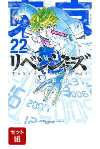 東京卍リベンジャーズ 1-22巻...