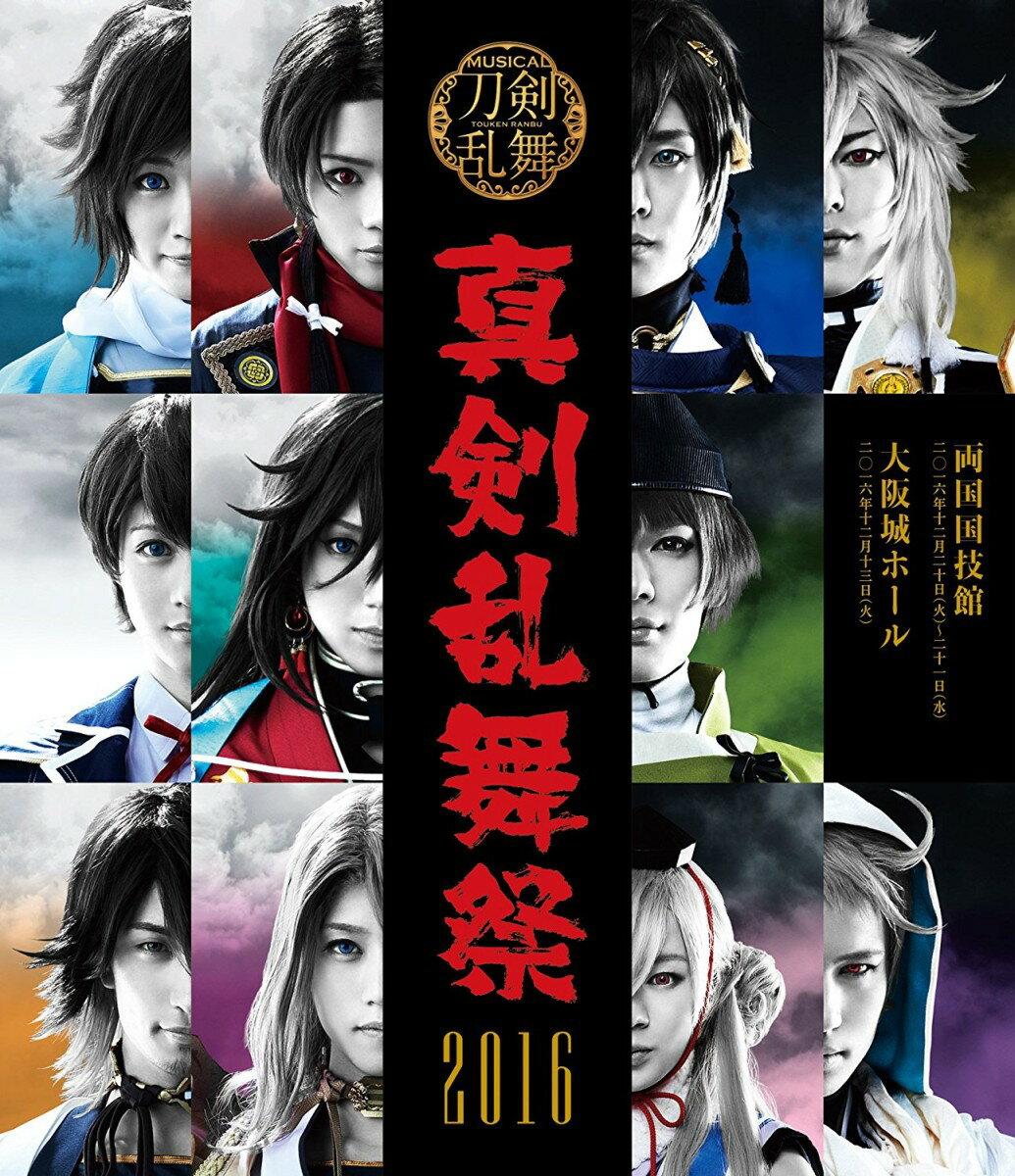 ミュージカル『刀剣乱舞』 〜真剣乱舞祭 2016〜【Blu-ray】 [ 黒羽麻璃央 ]