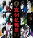 216位:ミュージカル『刀剣乱舞』 〜真剣乱舞祭 2016〜【Blu-ray】 [ 黒羽麻璃央 ]