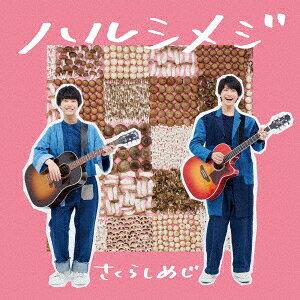 ハルシメジ (CD+DVD) [ さくらしめじ ]