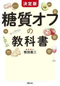決定版 糖質オフの教科書 [ 牧田 善二 ]