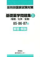 薬剤師国家試験対策基礎薬学問題集(1(85・86・87回))