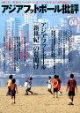 アジアフットボール批評(special issue 0) [ 『フットボール批評』編集部 ]