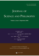 【POD】Journal of Science and Philosophy Volume 1, Issue 1 (September, 2018)