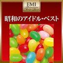 EMIプレミアム・ツイン・ベスト::昭和のアイドル・ベスト [ (オムニバス) ]