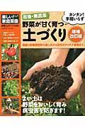 有機・無農薬野菜が甘く育つ土づくり増補改訂版