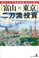 「冨山×東京」二刀流投資