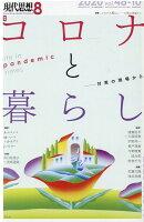 現代思想(2020 8(vol.48-1)