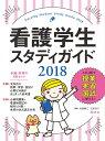 看護学生スタディガイド2018 [ 池西静江 ]