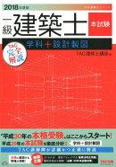 一級建築士本試験TAC完全解説学科+設計製図(2018年度版)