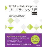 HTML+JavaScriptによるプログラミング入門第2版