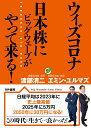 ウィズコロナ 日本株にビッグウェーブがやって来る! [ 渡部清二 ]