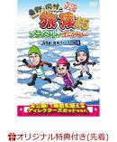 【楽天ブックス限定先着特典】東野・岡村の旅猿15 プライベートでごめんなさい… 北海道・流氷ウォークの旅 プレミ…