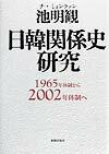 日韓関係史研究
