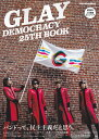 GLAY DEMOCRACY 25TH BOOK バンドって、民主主義だと思う。 (Rittor Music Mook)