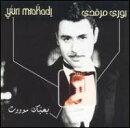 【輸入盤】Bahebbak Moo0t