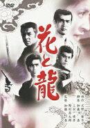 あの頃映画 松竹DVDコレクション 花と龍