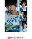 【先着特典】BLUE(映画告知ポスター(B2サイズ))
