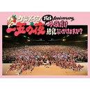 15th Anniversary「一五の夜」 〜今夜だけ練乳ぶっかけますか?〜
