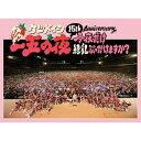 15th Anniversary「一五の夜」 〜今夜だけ練乳ぶっかけますか?〜 [ ケツメイシ ]