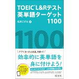TOEIC L&Rテスト英単語ターゲット1100