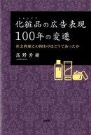 化粧品の広告表現100年の変遷