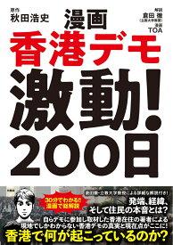 漫画香港デモ激動!200日 [ 秋田 浩史 ]