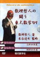 【謝恩価格本】数理哲人の闘う東大数学09 講義DVD2枚つき