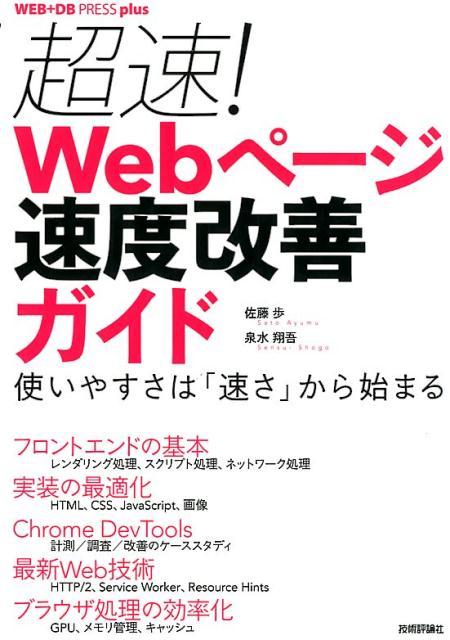 超速!Webページ速度改善ガイド 使いやすさは「速さ」から始まる (WEB+DB PRESS plusシリーズ) [ 佐藤歩 ]