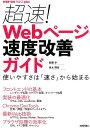 超速! Webページ速度改善ガイド ── 使いやすさは「速さ」から始まる (WEB+DB PRESS plus) [ 佐藤 歩 ]