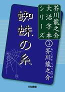 蜘蛛の糸(芥川龍之介大活字本シリーズ1)