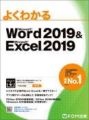 Word 2019 & Excel 2019