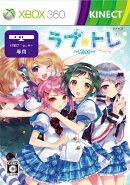 ラブ☆トレ〜Mint〜 通常版
