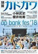 別冊カドカワ 総力特集 ap bank fes '18