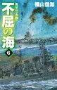 不屈の海6 復活の「大和」 (C★NOVELS 55-102) [ 横山 信義 ]