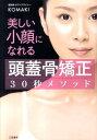 【バーゲン本】美しい小顔になれる頭蓋骨矯正30秒メソッド [ KOMAKI ]