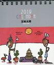 五味太郎POSTCARD CALENDAR(2019) ([カレンダー]) [ 五味太郎 ]
