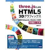 three.jsによるHTML5 3Dグラフィックス(新機能と応用)