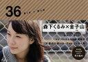 36 書く女×撮る男 [ 森下くるみ ]