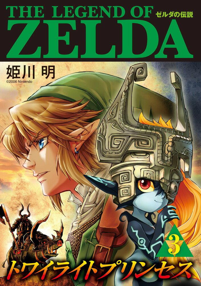 ゼルダの伝説 トワイライトプリンセス 3 (てんとう虫コミックス〔スペシャル〕) [ 姫川 明 ]
