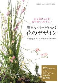 基本セオリーがわかる花のデザイン 花を活ける人が必ず知っておきたい [ 花職向上委員会 ]