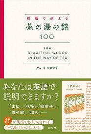 英語で伝える 茶の湯の銘100 100 Beautiful Words in the Way of Tea [ ブルース・ 濱名宗整 ]