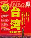 台湾完全版(2019年度版)