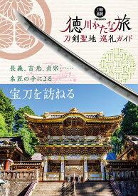 刀剣聖地巡礼ガイド 徳川かたな旅