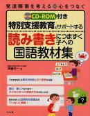 CD-ROM付き 特別支援教育をサポートする 読み書きにつまずく子への国語教材集