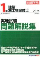 1級建築施工管理技士実地試験問題解説集(平成28年度版)