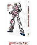 【先着特典】機動戦士ガンダムUC DVD-BOX(実物大ユニコーンガンダム立像完成記念商品)(実物大ユニコーンガンダム立…
