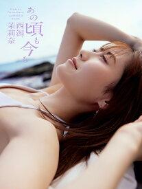 【楽天ブックス限定特典】NGT48 西潟茉莉奈1st写真集 『あの頃も今も』(限定カバー)