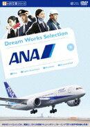 夢のお仕事シリーズ ANA